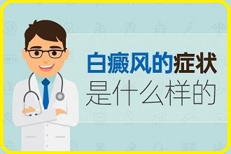 【每日课堂】白巅风病发诱因存在哪些呢?